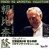 ブルックナー:交響曲第4番 変ホ長調「ロマンティック」