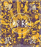 amazarashi LIVE「理論武装解除」 [DVD]