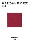 茶人たちの日本文化史 (講談社現代新書)