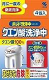 クエン酸洗浄中 クエン酸洗浄機能付きポット専用の洗浄剤 白い汚れ・サビ汚れを洗浄 4包