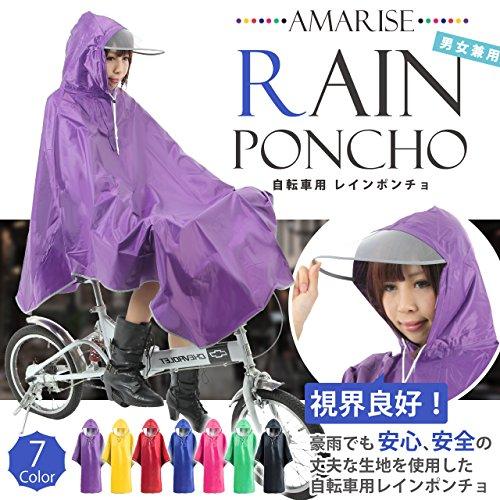 【AMARISE】自転車用レインポンチョレインコートレインウェアレインカッパ防水男女兼用フリーサイズメンズレディースおしゃれ(パープル(紫))