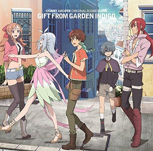 TVアニメ『コメット・ルシファー』オリジナルサウンドトラック 「GIFT FROM GARDEN INDIGO」の商品画像