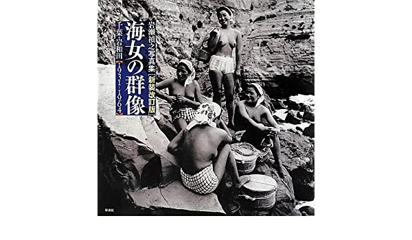 Ama People 1 Ama No.Gunzo 2012 Yoshiyuki Iwase From JAPAN Ama PhotoBook