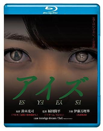 Amazon | アイズ [Blu-ray] | 映...