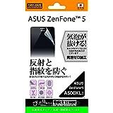 レイ・アウト ASUS ZenFone5 A500KL 反射・指紋防止フィルム RT-AZ5F/B1