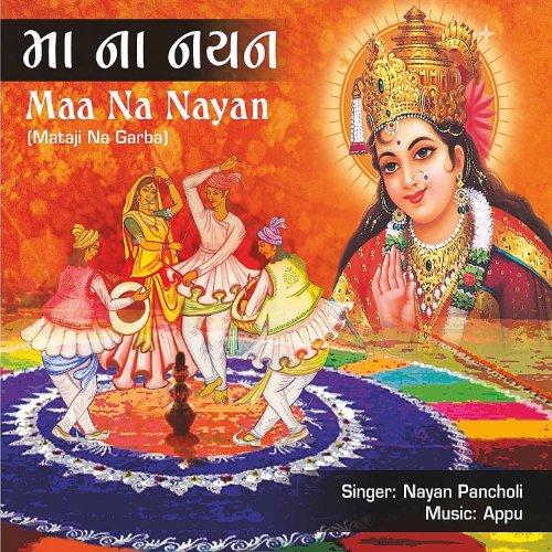 Khel Khel Re Bhavani Maa Jai Jai Ambe Maa By Nayan
