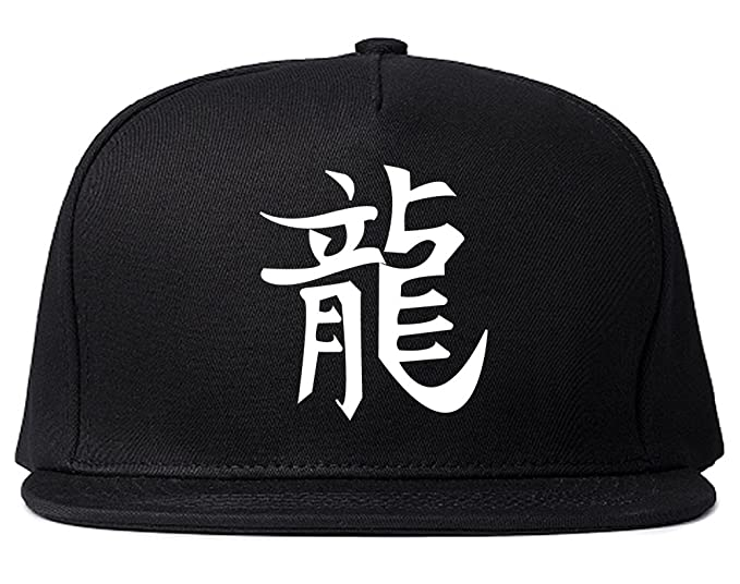 Chinese Symbol For Dragon Chest Snapback Hat Cap Black At Amazon