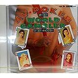 AVポーカー ワールドギャンブラー