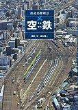Iron sky - railway bird's-eye story - (2012) ISBN: 406217958X [Japanese Import]
