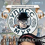 The Hidden City [Russian Edition] | Ulysses Moore