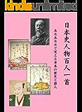 日本史人物 百人一首: 五七五七七で覚える 日本の歴史と偉人 かるたにもなる音読学習教材シリーズ