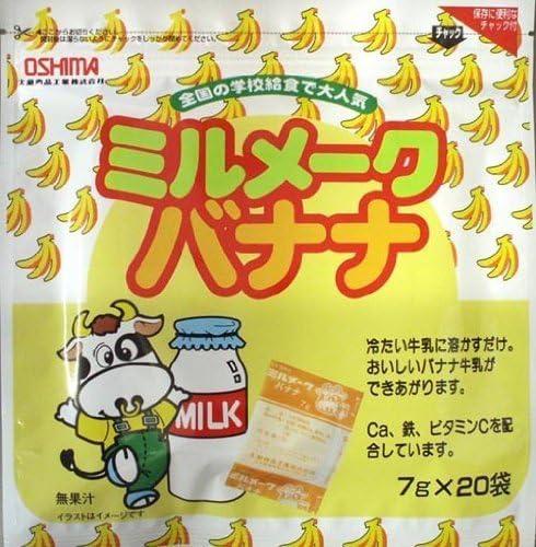 全て は バナナ ミルク の せい