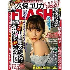 FLASH 最新号 サムネイル