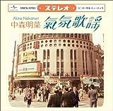 MOOD KAYO -UTAHIME SHOWA MEIKYOKUSHU-(CD+DVD ltd.ed.)