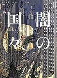 闇の国々II (ShoPro Books)