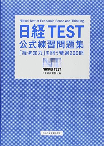 日経TEST 公式練習問題集