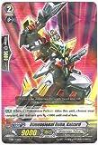 Cardfight!! Vanguard TCG - Dimensional Robo, Kaizard (TD12/006) - Trial Deck 12: Dimensional Brave Kaiser