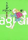 うさぎドロップ 4巻 (FEEL COMICS)