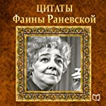 Faina Ranevskaya. Quotes [Russian Edition] | Faina Ranevskaja