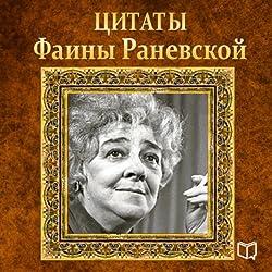 Faina Ranevskaja. Citaty i vyskazyvanija [Faina Ranevskaya. Quotes]