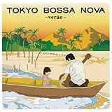 TOKYO BOSSA NOVA ~verao~