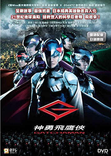 Gatchaman (Region A Blu-ray) (English Subtitled) Japanese movie