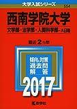 西南学院大学(文学部・法学部・人間科学部−A日程) (2017年版大学入試シリーズ)