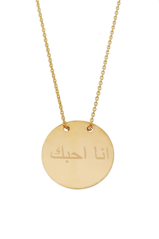 Remi Bijou Halskette Ich Liebe Dich Auf Arabisch 25 Cm