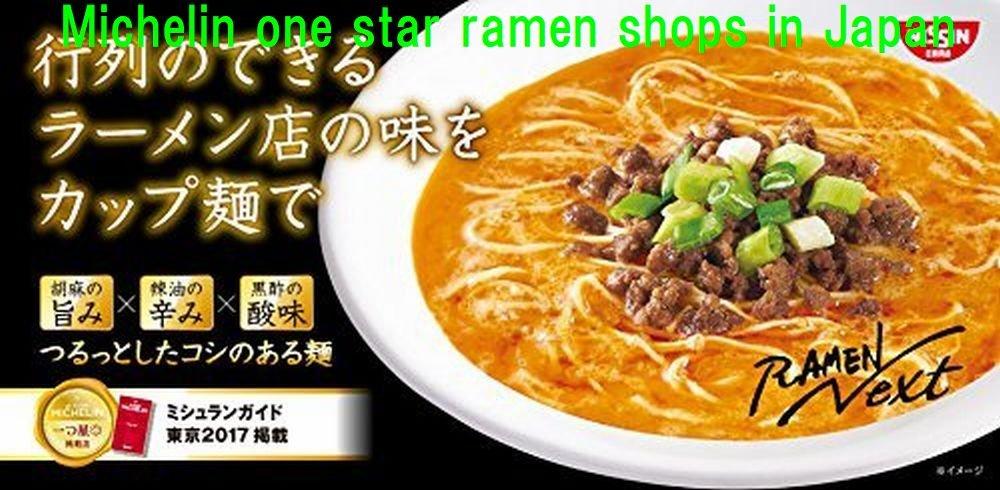 [Value Pack] TSUTA & NAKIRYU Japanese Famous Ramen shop's Instant Noodle 2by2 Trial Set 蔦 & 鳴龍 by TSUTA&NAKIRYU