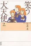 笑う大天使 2 (白泉社文庫)