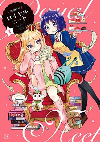 お願い! ロイヤルニート (1) (まんがタイムKRコミックス)