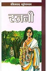 Rajni (Hindi Edition) Kindle Edition