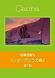 シャングリラの鳥【分冊版 期間限定配信】第1話 (cannaコミックス)