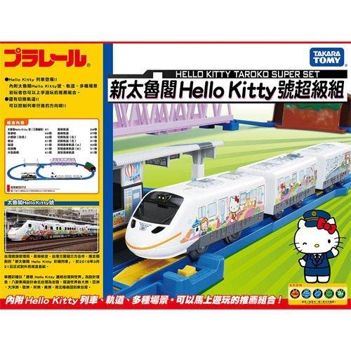 Plarail台湾Arataタロコno。Hello Kitty Hello Kitty折り返しTrainレールセット[並行輸入品]   B06XRDLYH1