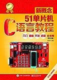 新概念51单片机C语言教程:入门、提高、开发、拓展全攻略(第2版)