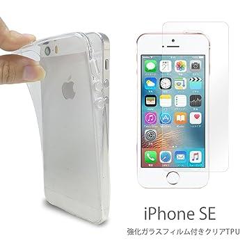 05eee6dbc8 iPhone SE/iPhone 5 5S クリアTPU + 強化ガラスシール セット ケース カバー フィルム