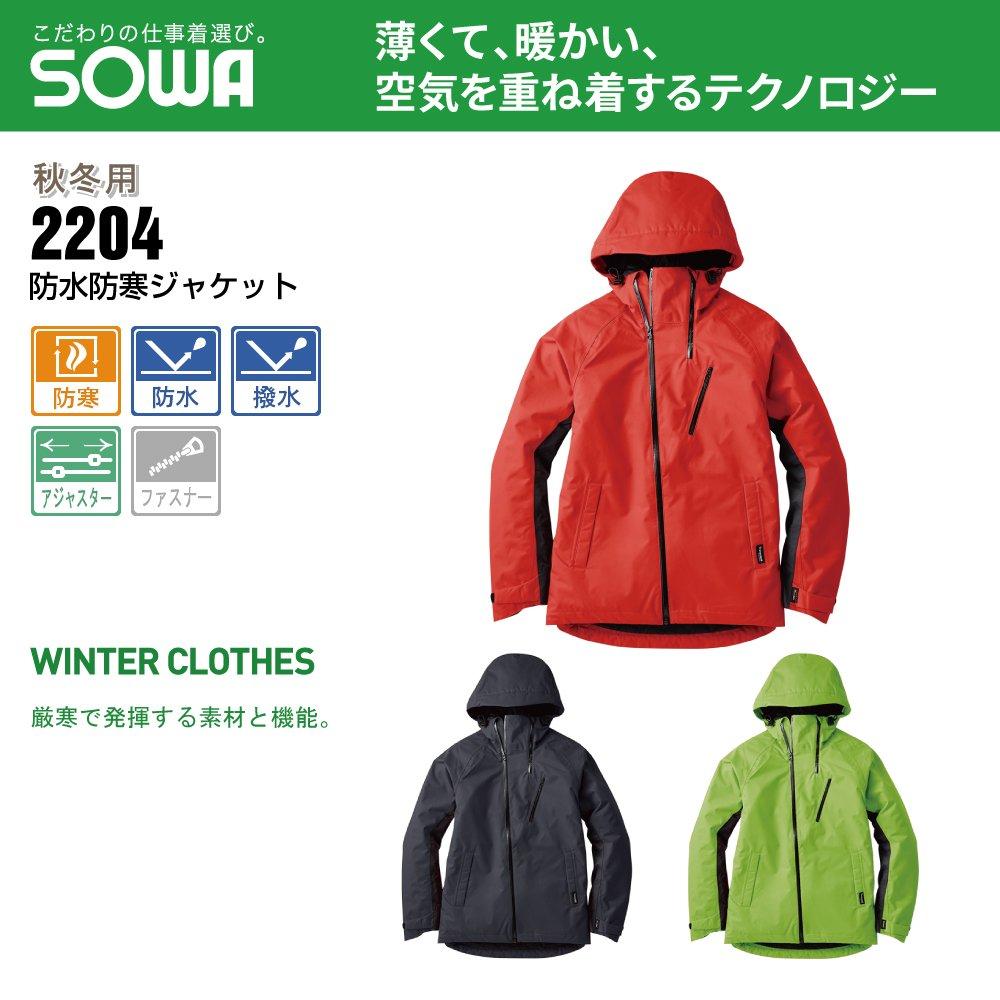 SOWA(桑和) 耐久性 防水 防寒 ジャケット 2204 全3色 B07B2PJJWP 3L|チャコールグレー チャコールグレー 3L