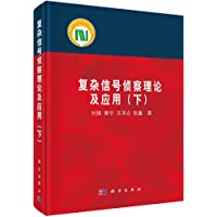 复杂信号侦察理论及应用(下册)