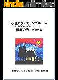 心理カウンセリングルーム 蕨庵の夜(ワラビアン・ナイト) ブログ編