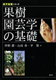 果樹園芸学の基礎 (農学基礎シリーズ)
