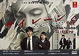 Siren (Japanese Drama w. English Sub)