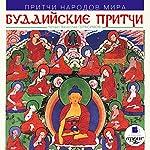 Buddiyskiye pritchi: Pritchi narodov mira | Dmytro Strelbytskyy