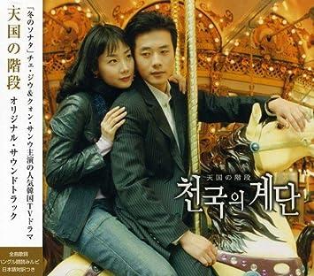 Amazon. Com: stairway to heaven (hwang sang woo, choi ji woo.