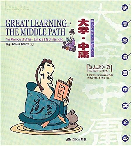 Book Great Learning;The Middle Path: The Pinnacle of Virture;Living a Life of Harmony (English-Chinese)
