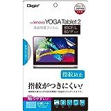 Lenovo YOGA Tablet 2-8 用 タブレット用保護フィルム 液晶保護 指紋防止 高光沢 気泡レス加工 TBF-YT28FLS