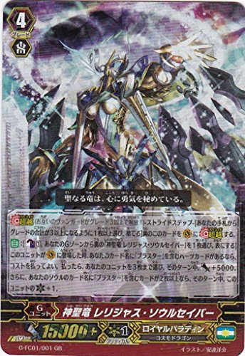 G-FC01/001 [GR] : 神聖竜 レリジャス・ソウルセイバーの商品画像