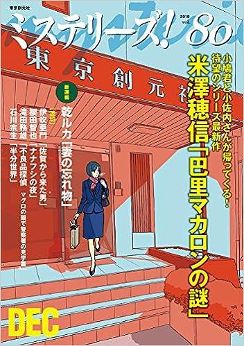 ミステリーズ! vol.80 | 米澤 穂...