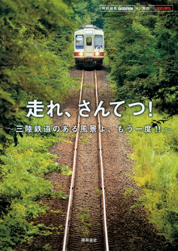 Japan Tohoku Local Railway Line, Run Again Santetsu!