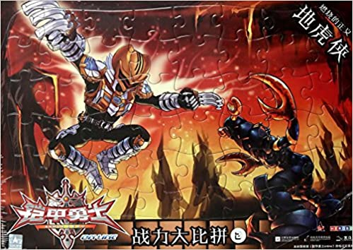 Warrior armor online combat power Competition 2: Earth Tiger