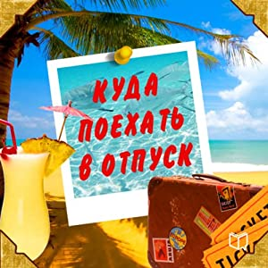 Where to Go on Vacation Audiobook